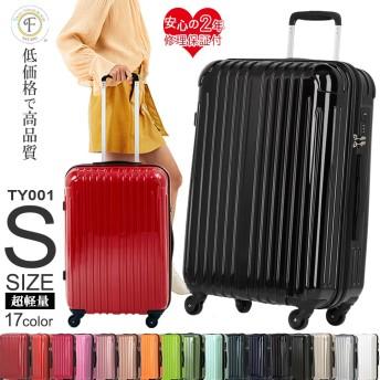 スーツケース 機内持ち込み 軽量 かわいい sサイズ s キャリーバッグ おしゃれ メンズ レディース 子供用 キャリーケース lcc 安い suitcase 小型 TSAロック TY001-S