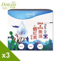 多立康 DHAEPA+蝦紅素魚油軟膠囊(60粒/盒)3入組