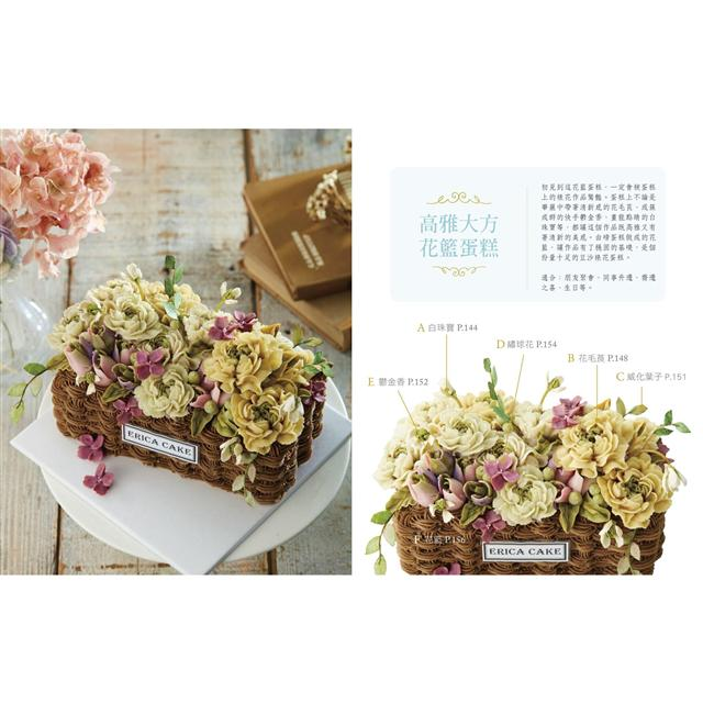 韓式裱花【活動主題蛋糕增訂版】:超過 600 張步驟圖、43支完整裱花影片,以及作者不藏私完美配色
