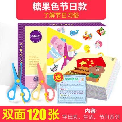 手工剪紙書 剪紙書兒童diy手工立體製作材料幼稚園3-6寶寶初級簡單折紙書大全『SS783』