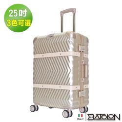 BATOLON寶龍  25吋  夢想啟程TSA鎖PC鋁框箱/行李箱 (3色任選)