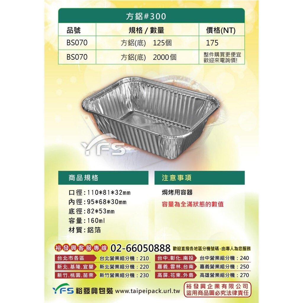 方鋁300(160ml) (烤盤/餐盒/外帶盒/焗烤盒/蛋糕盒/義大利麵盒/焗烤盤)【裕發興包裝】BS070