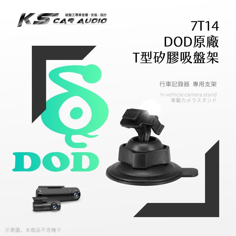 7T14【㊣ DOD原廠吸盤DM14 專用配件】適用於LS475W、LS475W+、LS500W、LS500W Lite