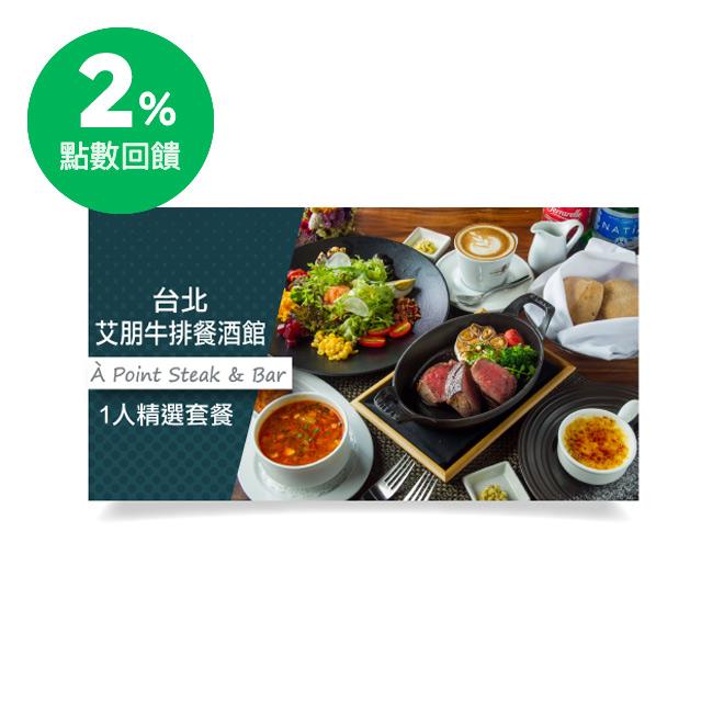 台北 艾朋牛排餐酒館 精選套餐(捷運市政府站)