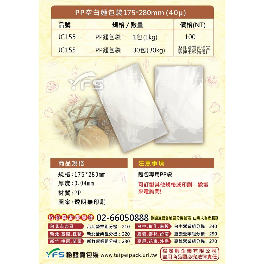 【裕發興包裝】PP空白麵包袋175*280mm(40μ) (麵包/餐包/爆漿/奶酥/手工麵包/牛角/西點袋)
