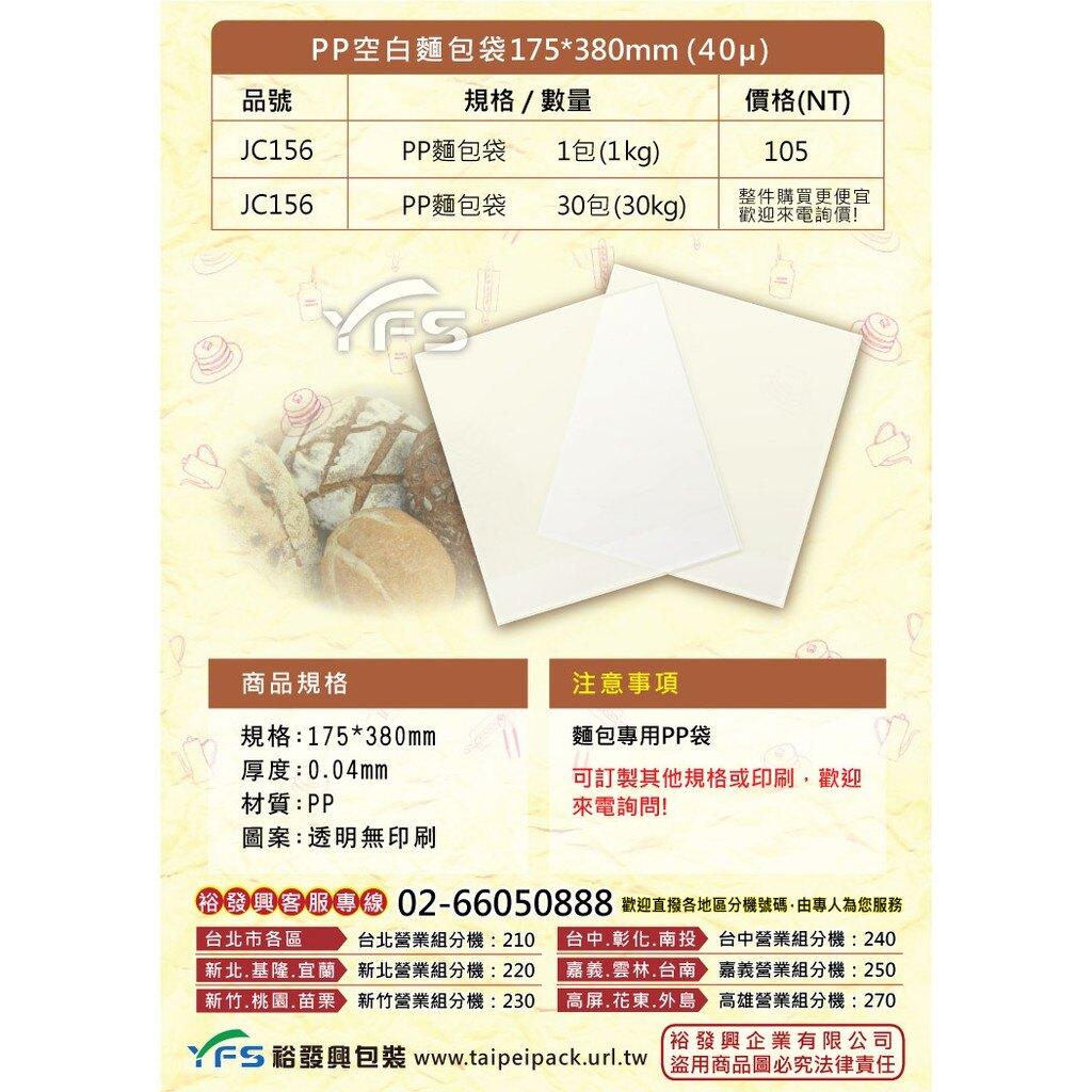 【裕發興包裝】PP空白麵包袋175*380mm(40μ) (麵包/餐包/爆漿/奶酥/手工麵包/牛角/西點袋)