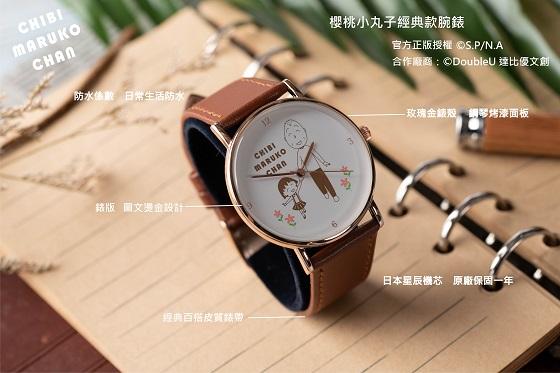 櫻桃小丸子經典腕錶