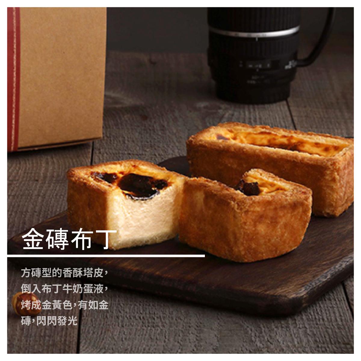 【影咖啡】金磚布丁6入/盒