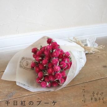 千日紅のブーケ ◆ ラズベリーピンクがかわいいナチュラルなドライフラワーのブーケ*母の日・誕生日プレゼントやギフトに♪