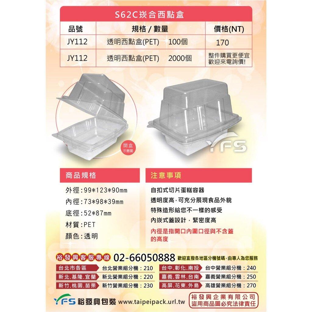 S62C崁合西點盒(自扣式內崁蓋) (起司蛋糕/提拉米蘇/乳酪蛋糕/蛋糕盒/甜點盒)【裕發興包裝】JY112