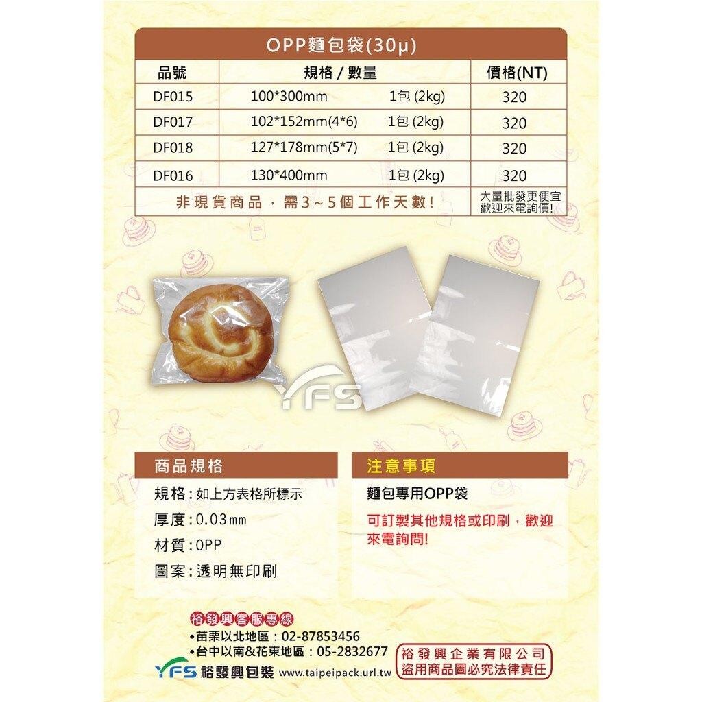 【裕發興包裝】OPP麵包袋(30μ) (2)(菠蘿/法國麵包/餐包/爆漿/奶酥/手工麵包/牛角/西點袋)