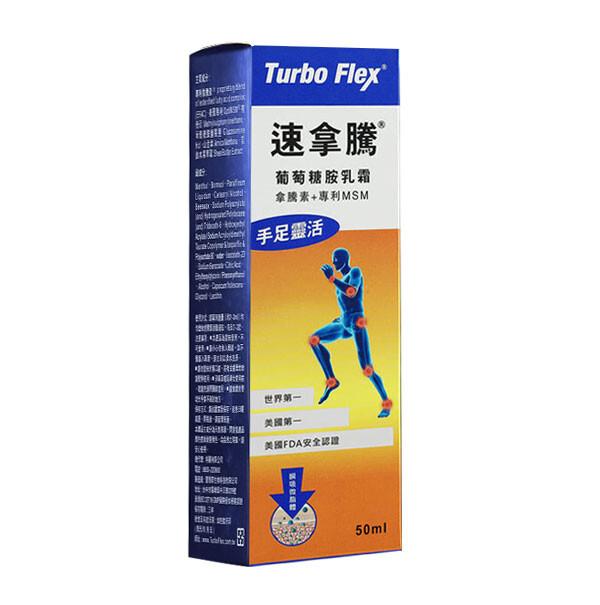 turbo flex速拿騰 葡萄糖胺乳霜-50g/瓶小資屋