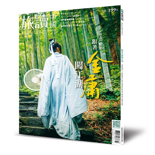 Or旅讀中國 2020年3月號第97期(無贈品)