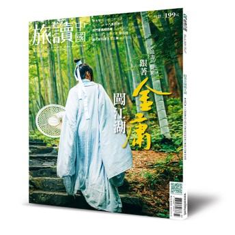 2020年3月號(第97期)-滄海一聲笑:跟著金庸闖江湖