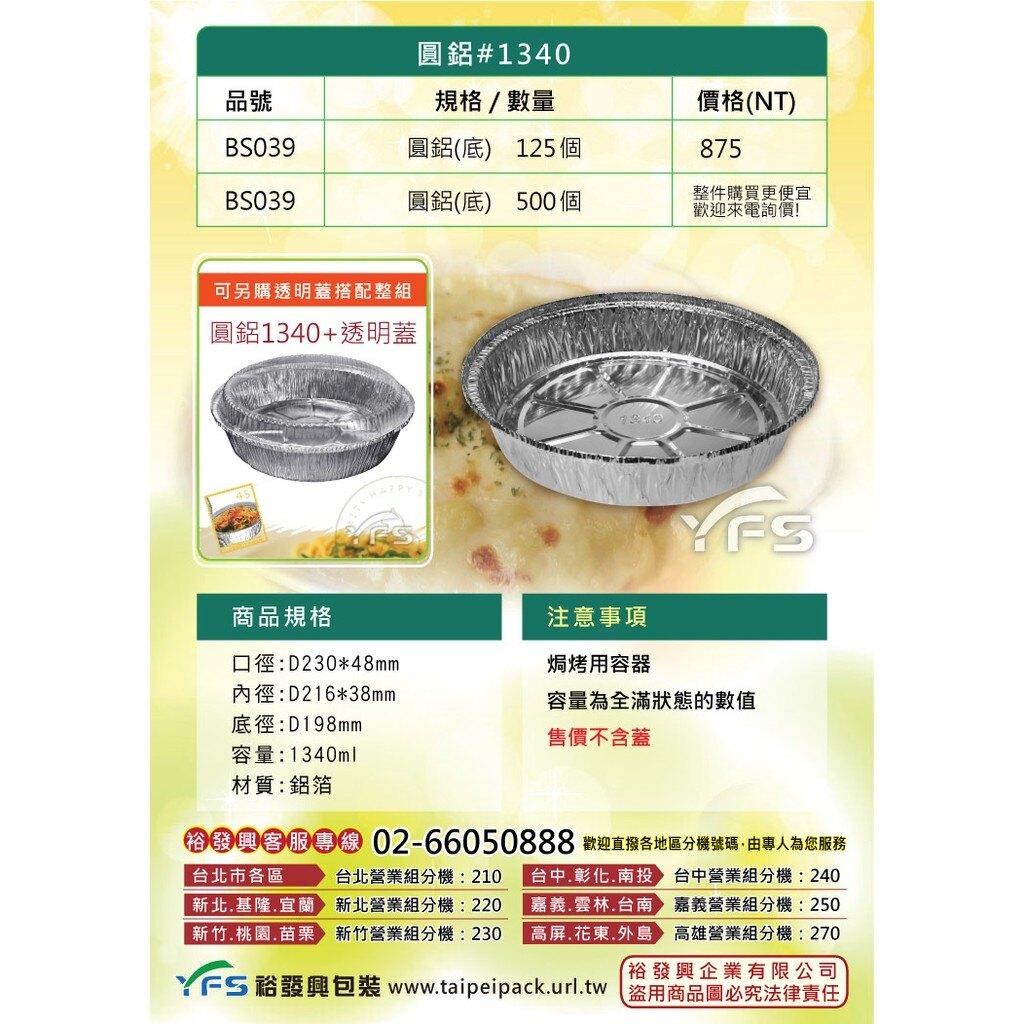 圓鋁1340 (1340ml) (焗烤/桂圓蛋糕/烤布丁/蒸蛋/蛋塔/義大利麵)【裕發興包裝】BS039