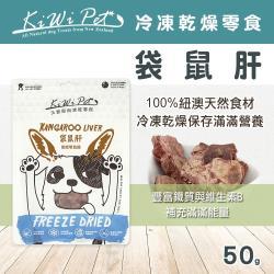 KIWIPET 天然零食 狗狗冷凍乾燥系列 袋鼠肝 50g