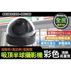 KINGNET 監視器攝影機 全民監控3號機 室內吸頂 半球 全彩色 600TVL 600條 超清晰 高感度 彩色 吸頂 半球 攝影機 CCTV