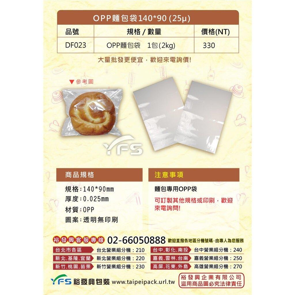 【裕發興包裝】OPP麵包袋140*90mm(25μ) (麵包/餐包/爆漿/奶酥/手工麵包/牛角/西點袋)