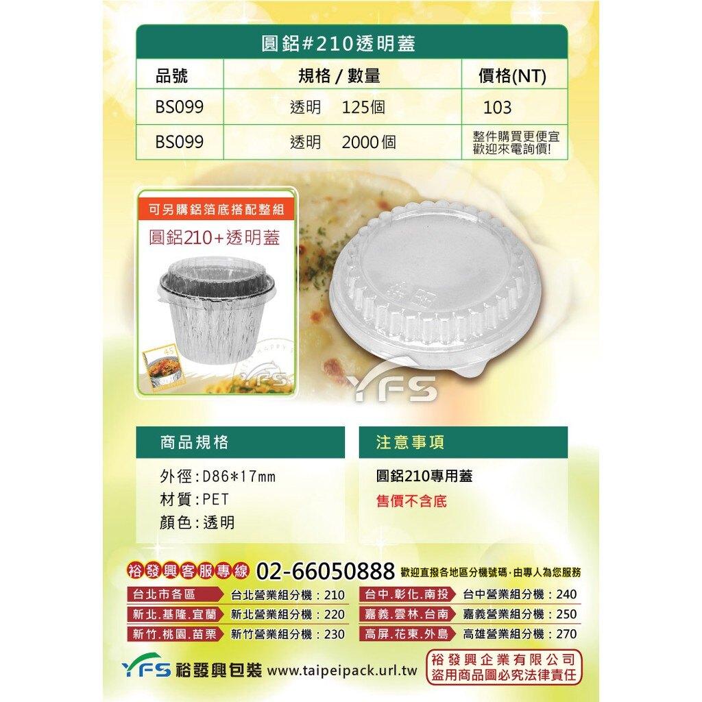 圓鋁210透明蓋(PET) (焗烤/桂圓蛋糕/烤布丁/蒸蛋/蛋塔/義大利麵)【裕發興包裝】BS099