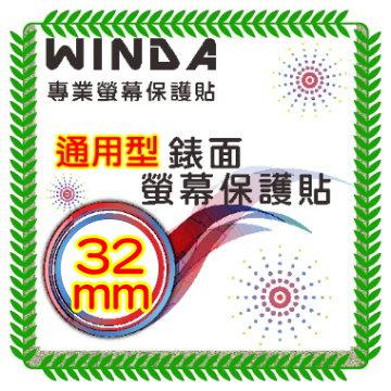 WINDA  正圓型錶面保護貼,超強抗刮保護貼,疏水疏油超滑表層,抗刮防污耐用(32mm)1枚入