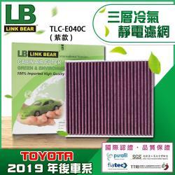 LINK BEAR 汽車三層冷氣靜電濾網 (紫) 適用 TOYOTA 19年後車系-TLCE040C