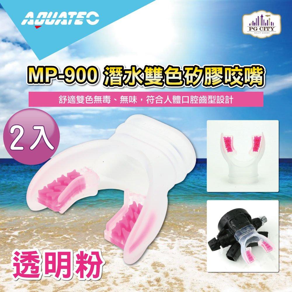 AQUATEC MP-900 潛水雙色矽膠咬嘴 透明粉 潛水咬嘴  2入組( PG CITY )