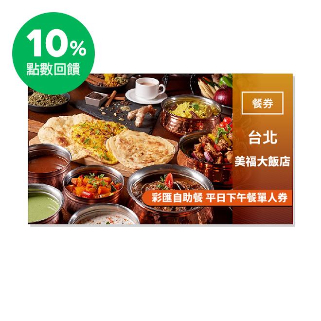 彩匯主廚於現切餐檯區更準備了鮮嫩多汁的西班牙伊比利豬肋排及美國牛小排讓賓客們無限暢饗。 (部份菜色內容依季節時令調整) 供餐時間/餐價:下午餐 15:00-17:00 原價每位NT$980+10% *