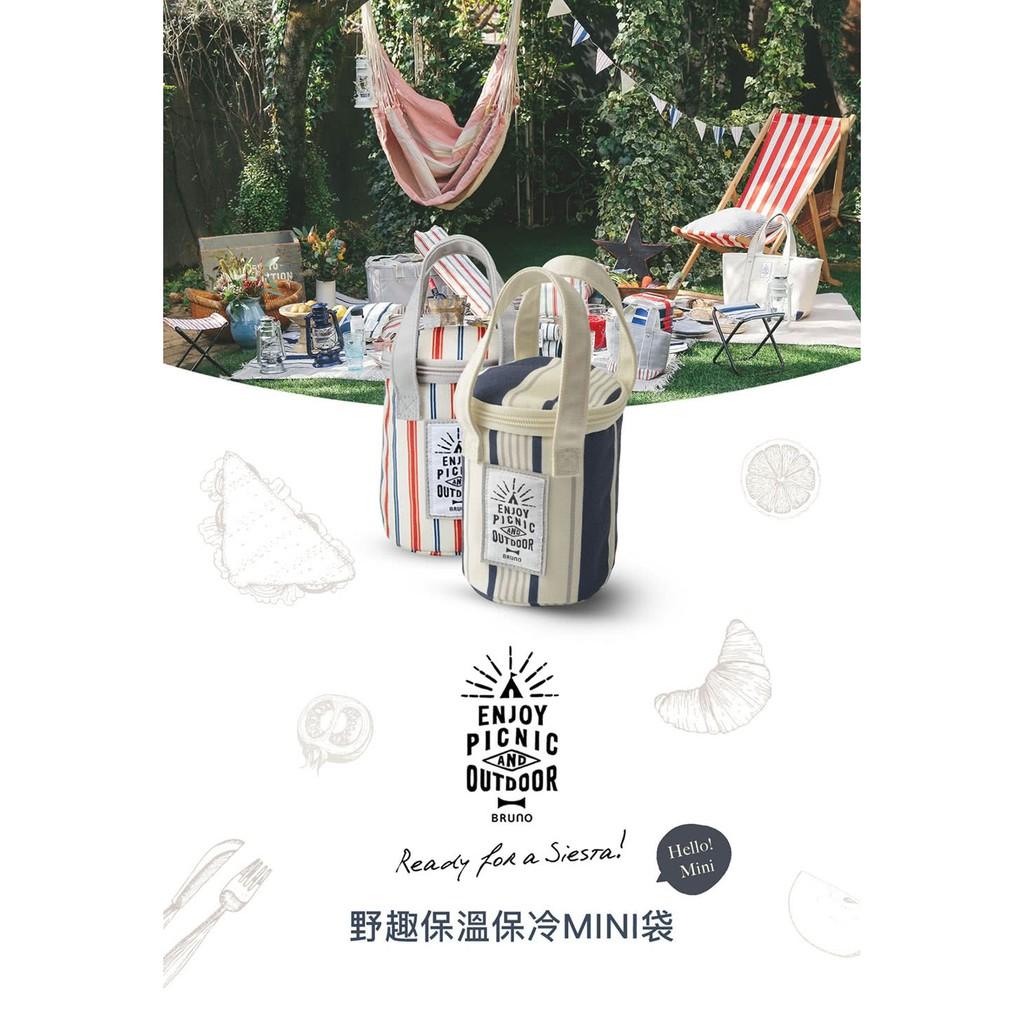【日本BRUNO】野趣保溫保冷MINI袋BHK144