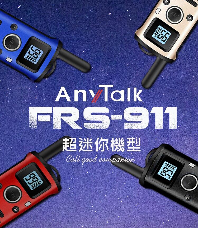 攝彩@樂華AnyTalk FRS-911免執照無線對講機(一組2入)無線電 14頻道 公司 餐廳 工地 飯店 生存遊戲