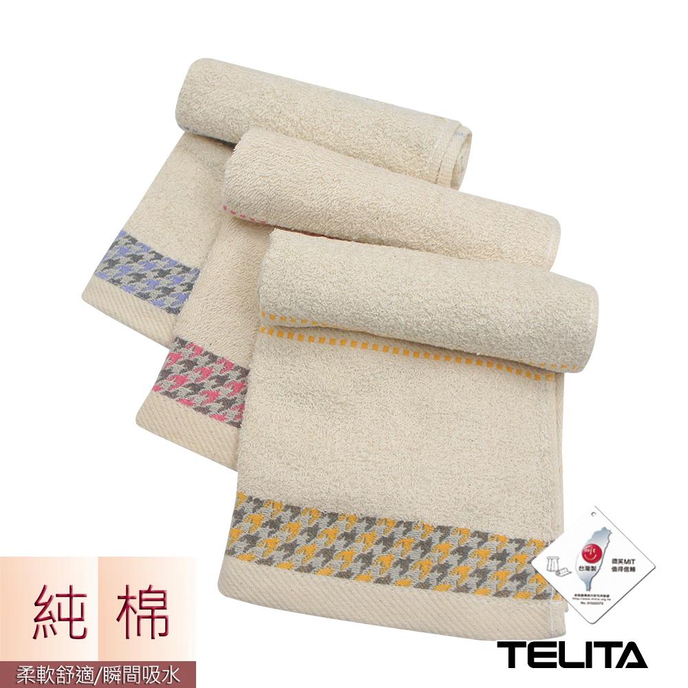 【TELITA】嚴選千鳥紋無染易擰乾毛巾(3條組)