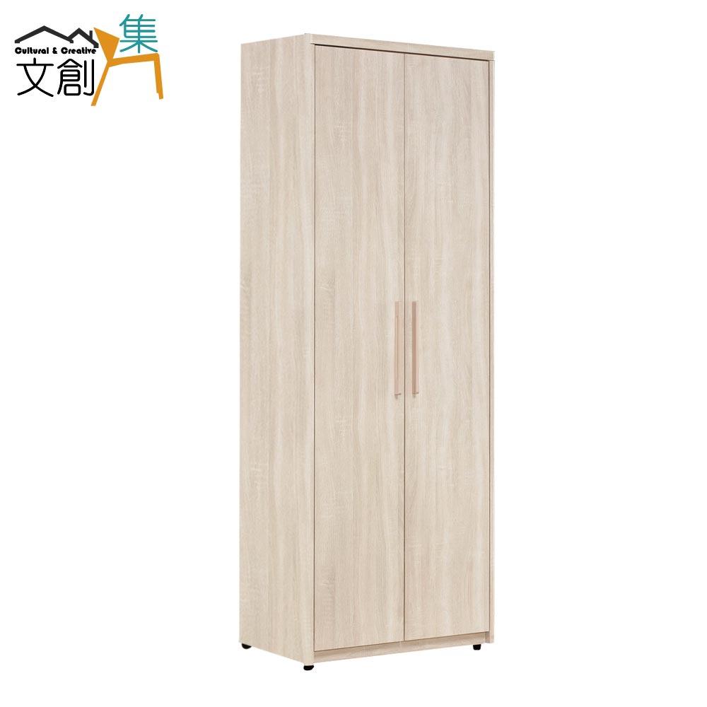 【文創集】杜蜜拉 現代2.7尺開門二抽衣櫃/收納櫃