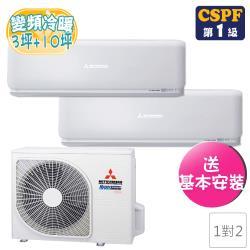 三菱重工 3坪+10坪變頻冷暖一對二分離式冷氣DXM80ZMT-S1+DXK20ZST-W+DXK60ZSXT-W