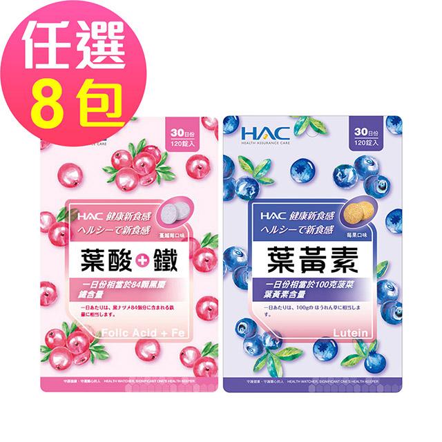 永信HAC 葉酸+鐵/葉黃素口含錠系列任選8包(120錠x8包,共720錠)