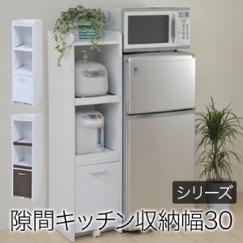 食器棚 スリム 収納 ロータイプ おしゃれ キッチン収納 隙間収納 キッチン 30cm キャスター キッチンラック 安い 北欧 引き出し