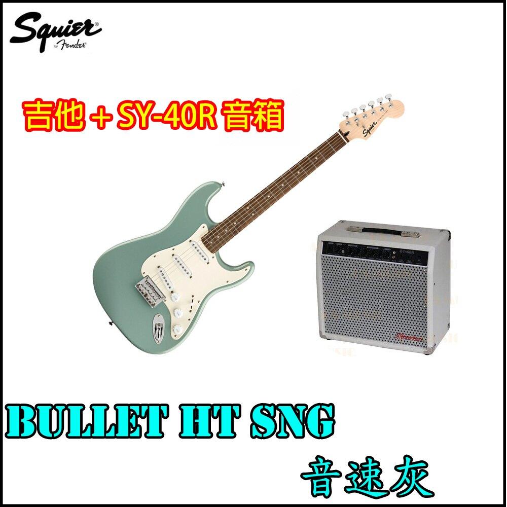 【非凡樂器】【限量1組】Squier Bullet HT 電吉他/全配件/音速灰/搭配Xavier SY-40音箱