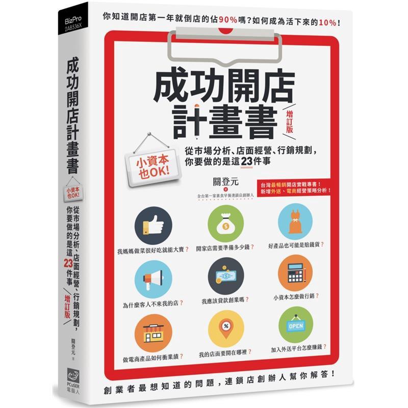 成功開店計畫書(增訂版):小資本也OK!從市場分析、店面經營、行銷規劃,你要做的是這23件事[75折]