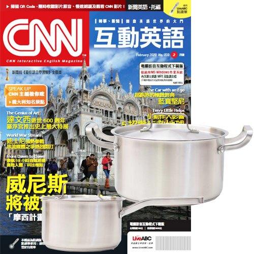《CNN互動英語》朗讀CD版 1年12期 贈 頂尖廚師TOP CHEF德式經典雙鍋組