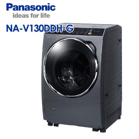 Panasonic 國際 13kg ECONAVI洗脫烘滾筒洗衣機  NA-V130DDH-含基本安裝+舊機回收