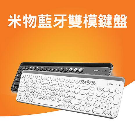 米物藍牙雙模鍵盤白色
