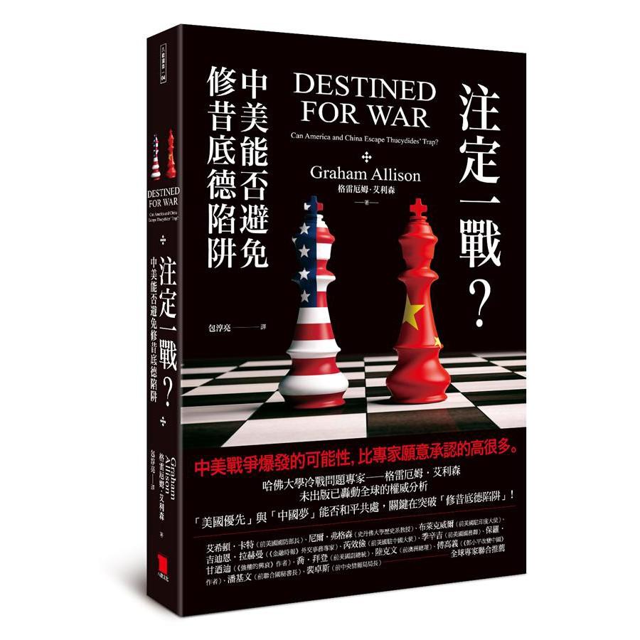 注定一戰? 中美能否避免修昔底德陷阱?