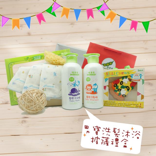 【新生彌月禮】男寶洗髮沐浴披薩禮盒