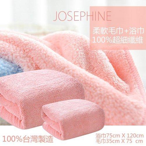 【JOSEPHINE約瑟芬】MIT台灣製 超吸濕運動毛巾+浴巾(粉色組)SB010-2
