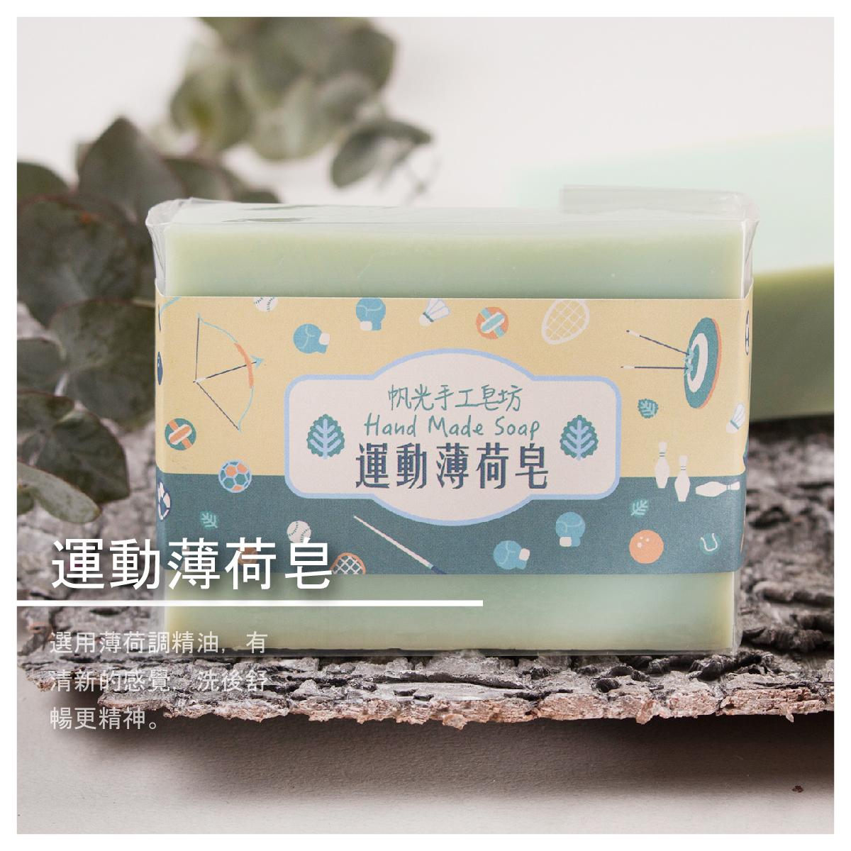 【帆光手工皂坊】運動薄荷皂 /120g
