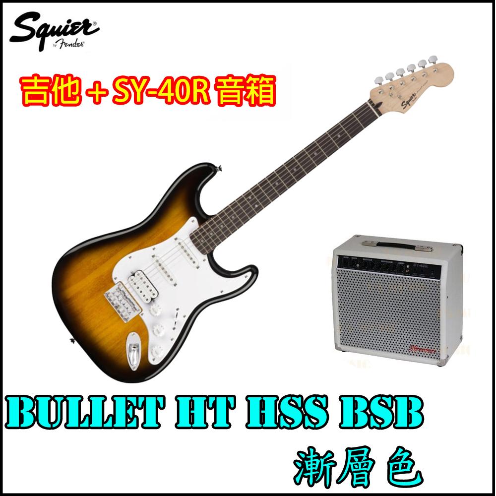 【非凡樂器】【限量1組】Squier Bullet HT HSS 電吉他/全配件/漸層色/搭配Xavier SY-40音箱
