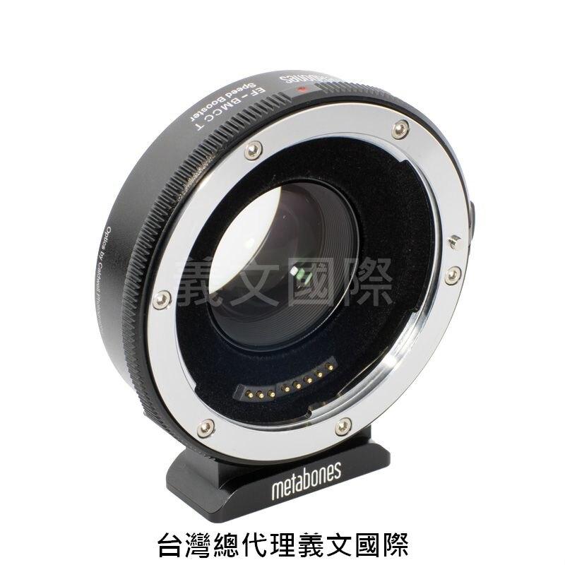 Metabones專賣店:Canon EF - BMCC T Speed Booster 0.64x(BMCC,黑魔法,攝影機,Canon EOS,佳能,減焦,0.64倍,轉接環)