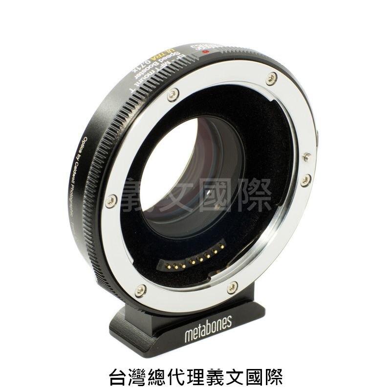Metabones專賣店:Canon EF -M43 T Speed Booster Ultra 0.71x(Panasonic,Micro 43,Olympus,Canon EOS,減焦,0.71倍