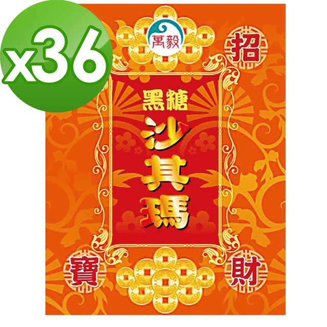 【老食說】拜拜祝壽 黑糖沙琪瑪36包/組