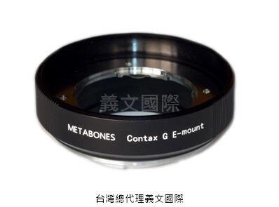 Metabones專賣店:Contax G-Emount T(Sony E,Nex,索尼,Contax G,A7R4,A7R3,A7II,轉接環)