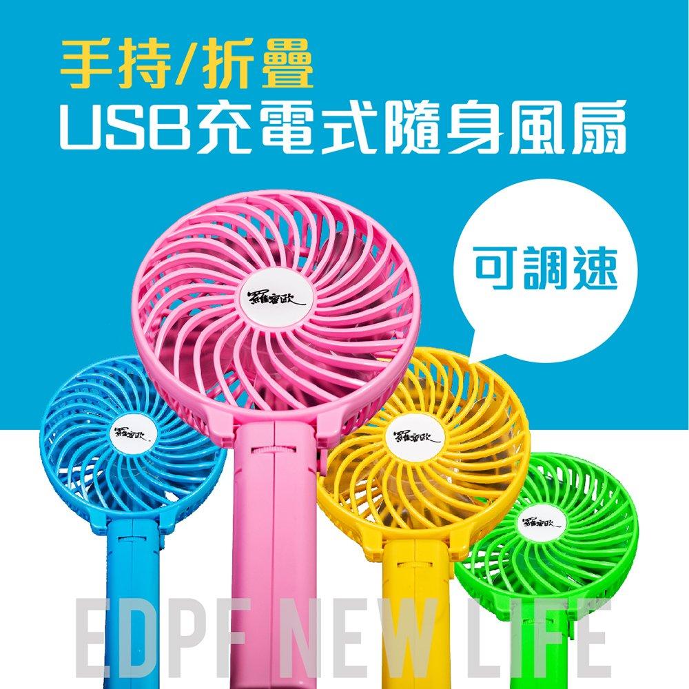 【羅蜜歐】EF-0406 4吋充電隨身多功能風扇(風速可調)