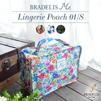 ブラデリスミー(BRADELIS ME)/ランジェリーポーチ 01 (Sサイズ) / Plusme Lingerie Pouch 01